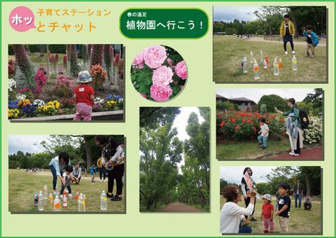 【ホッとチャット】5月18日春の遠足 植物園へ行こう!