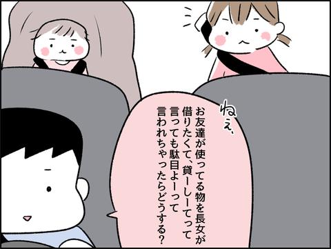 omawari1