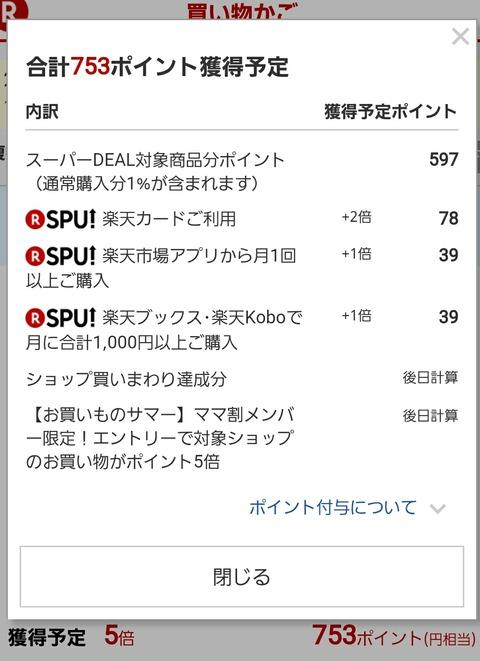 Screenshot_20180630-055837