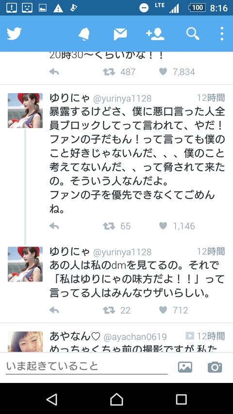 Screenshot_20180216-081624