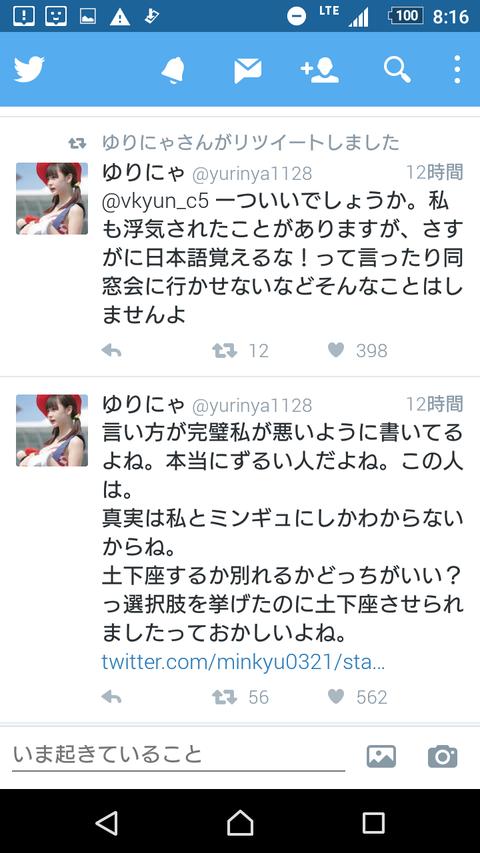 Screenshot_20180216-081632