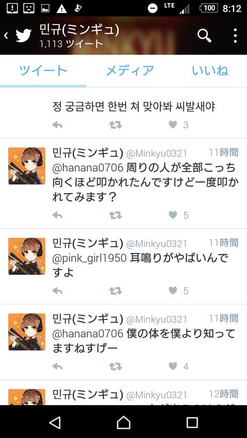 Screenshot_20180216-081237