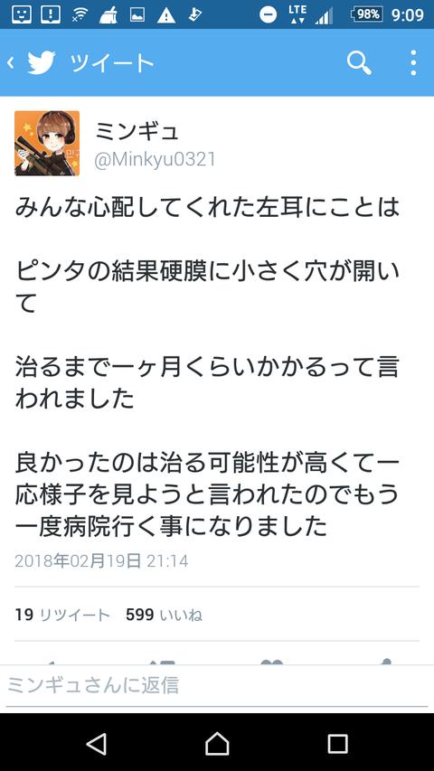 Screenshot_20180220-090903