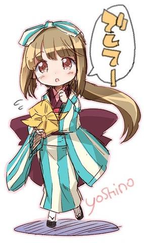 依田芳乃0