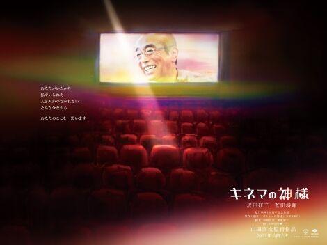 """映画""""キネマの神様""""2"""