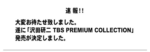 TBSdvd-001発売