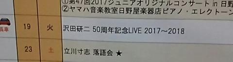 20171219_225752