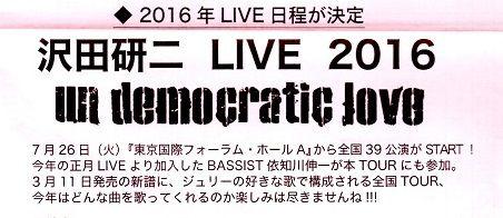 沢田研二ライブツアー2016