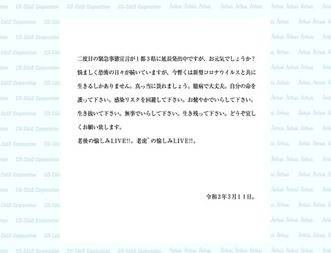 21-03-11-01ジュリー不滅
