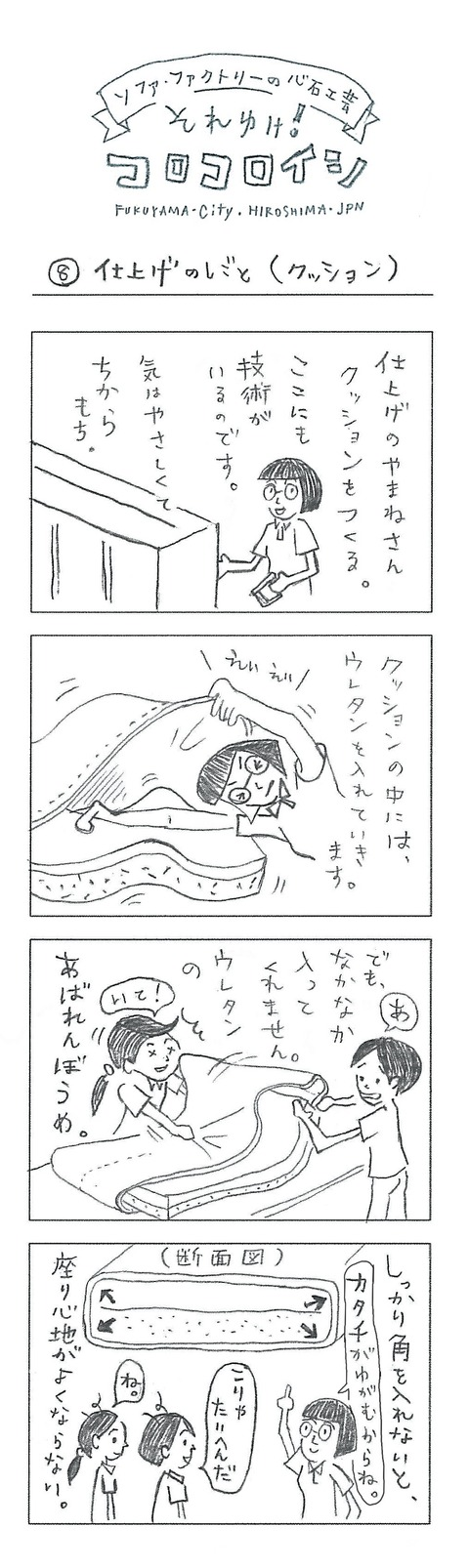 8 仕上げの仕事(クッション)