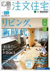 広島の注文住宅