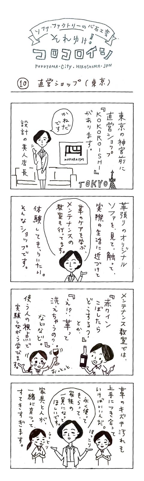 10t直営ショップ修正