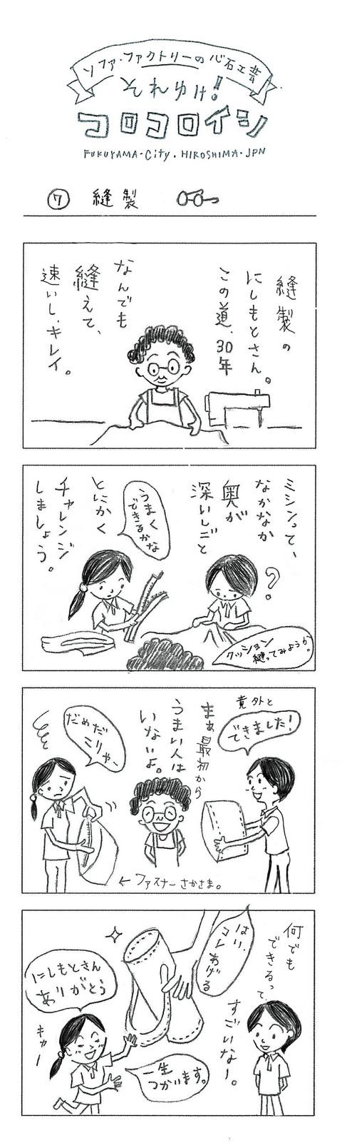 西本さん1