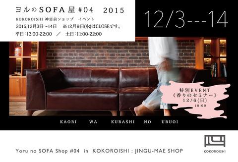 バナー(1)kokoroishi-yorubanner-2015