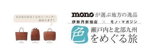 monomagajin_bag