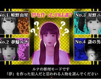 シキヨク-夢魅テルは夢見てる-第5話