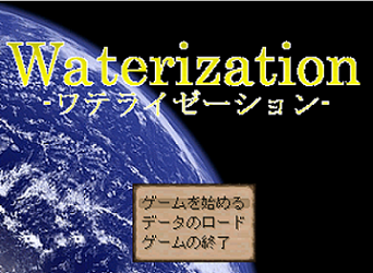 Waterization-ワテライゼーション-