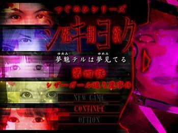 シキヨク第4話シザーガール通り魔事件