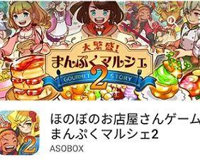ほのぼのお店屋さんゲーム 大繁盛!まんぷくマルシェ2