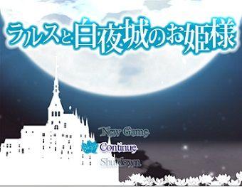 ラルスと白夜城のお姫様タイトル