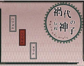 禍代の神子-灰桜-