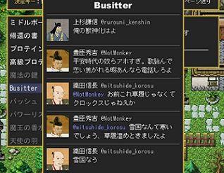 busitter
