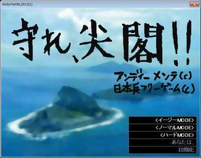 尖閣諸島防衛ゲーム