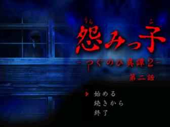 怨みっ子 -つぐのひ異譚2- 第2話