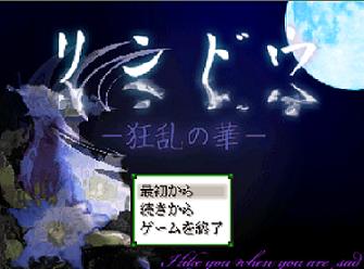 リンドウ-狂乱の華-