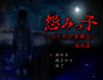 怨みっ子 -つぐのひ異譚2- 第死話