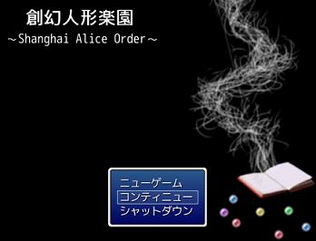 創幻人形楽園 ~Shanghai Alice Order~
