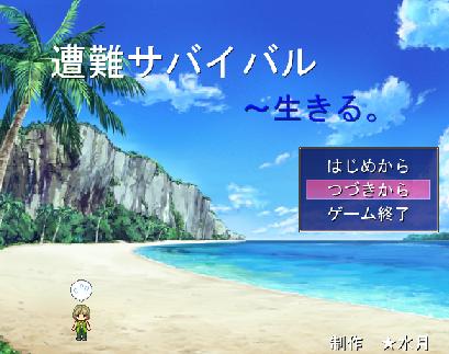 無人島ゲーム
