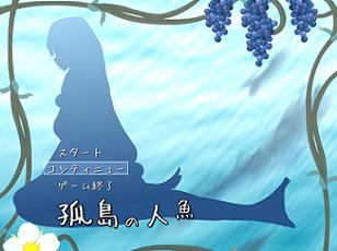 孤島の人魚 タイトル