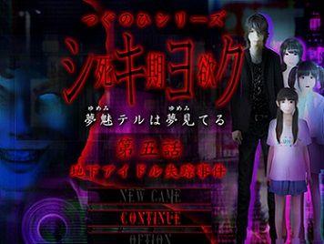 シキヨク-夢魅テルは夢見てる-第5話「地下アイドル失踪事件」