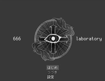666laboratoryタイトル