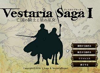 VestariaSagaⅠ亡国の騎士と星の巫女