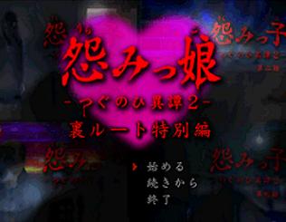 怨みっ子 -つぐのひ異譚2-裏ルート特別編