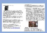 心の花びら展 in 徳島チラシPDF2-1_000002