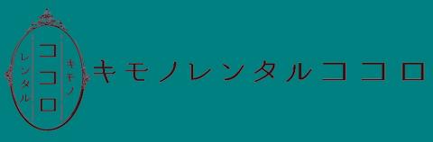 京都 着物レンタル