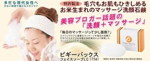 ピギーバックス フェイスソープLC 洗顔石鹸