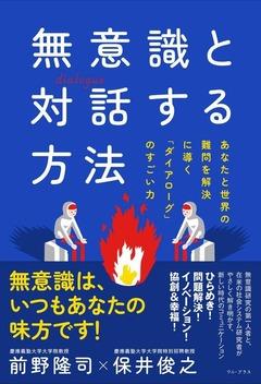 muishikitotaiwasuruhouhou