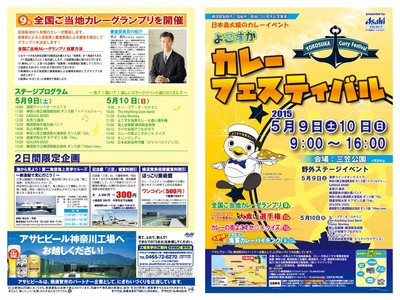 curryfes2015_ページ_1