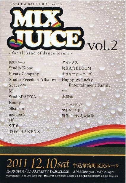 mixjuice2