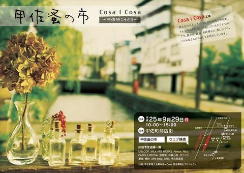 甲佐蚤の市 Cosa i Cosa ~甲佐行こうさ!!~ 9月29日(日)
