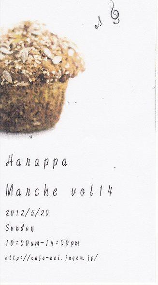 cafe nei ハラッパマルシェ 行ってきま~す