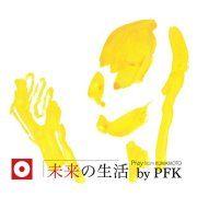 イベントのお知らせ・・・・「未来の生活」by PFK テラス江津湖
