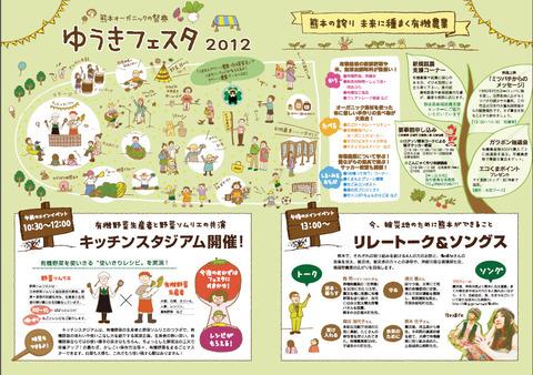 「ゆうきフェスタ2012」・・・・今年も出展します