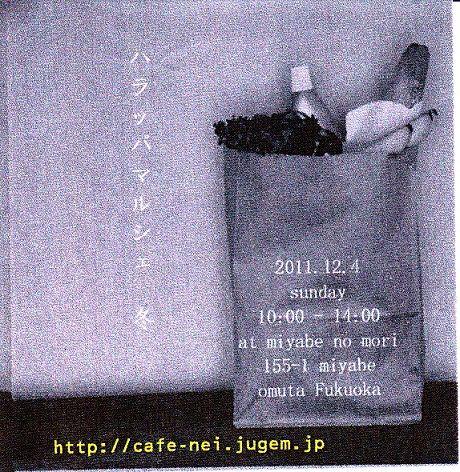 『ハラッパマルシェ』大牟田のcafe nei・・・12月4日(日)
