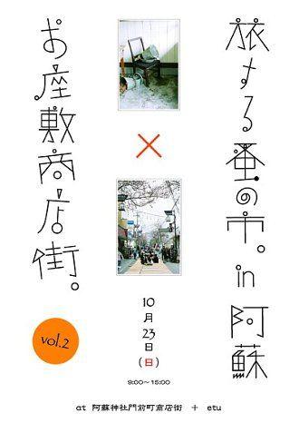 『旅する蚤の市 in 阿蘇』・・・・10月23日(日)