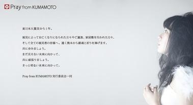 3.11 東日本大震災復興支援チャリティイベント Pray from KUMAMOTO ~祈り・そして、未来の生活へ~